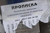 Госдума рассмотрит законопроект против фиктивной прописки