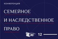 Бизнес-конференция «Семейное и наследственное право»
