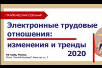 Практический семинар «Электронные трудовые отношения: изменения и тренды 2020»
