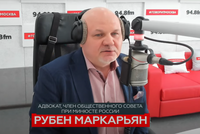 Рубен Маркарьян: «За розыгрыши на транспорте наказывать надо жестко»