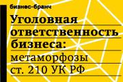 «Уголовная ответственность бизнеса: метаморфозы ст. 210 УК РФ»,