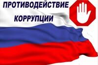 ГУРБ Московской области предлагает уточнить в законодательстве понятие несущественного коррупционного правонарушения
