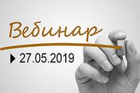 Открыта регистрация на майский вебинар ФПА