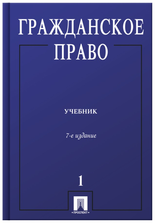 виртуальные учебники юриспруденция: