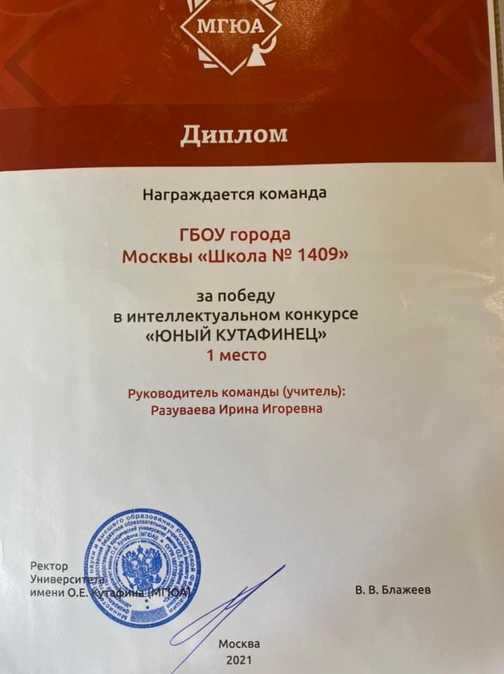 Победу в конкурсе «Юный кутафинец» МГЮА одержала команда столичной школы № 1409