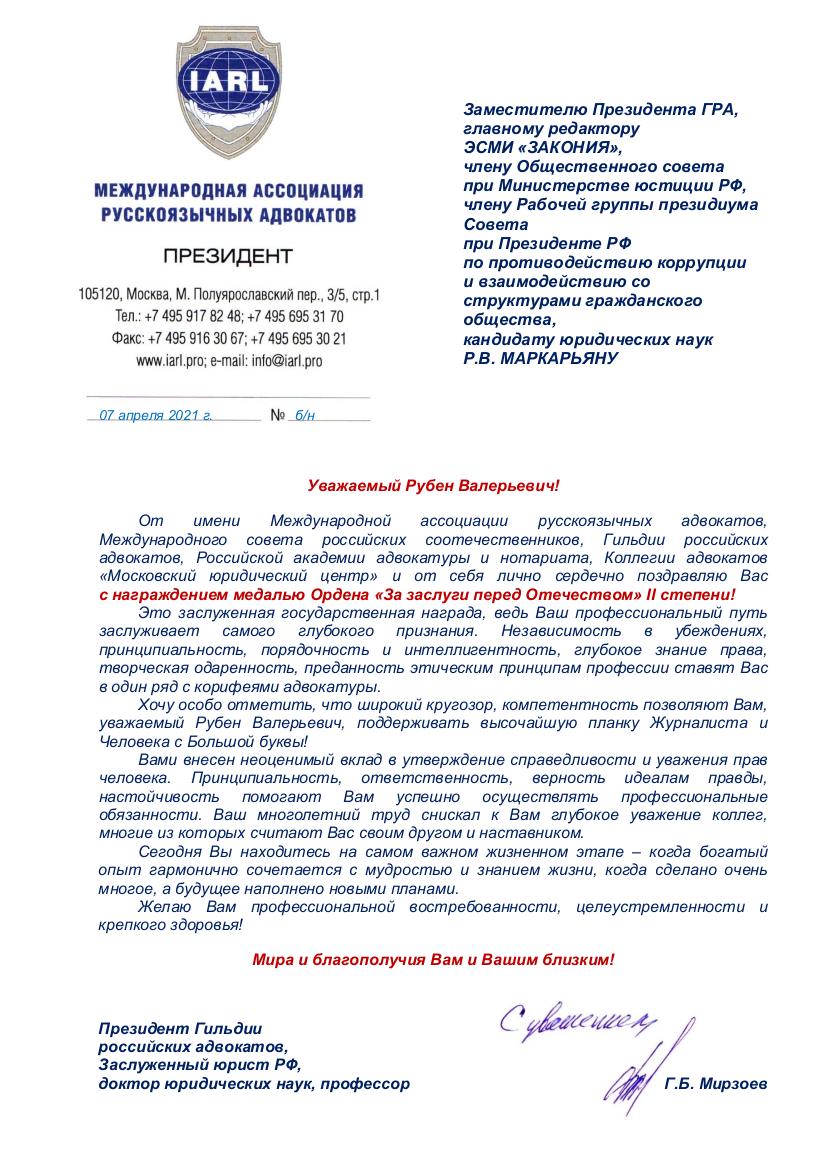 Президент Гильдии российских адвокатов поздравил Рубена Маркарьяна с государственной наградой
