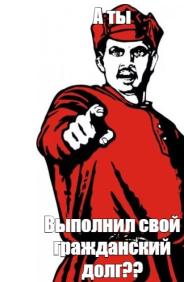 ГРАЖДАНСКИЙ ДОЛГ