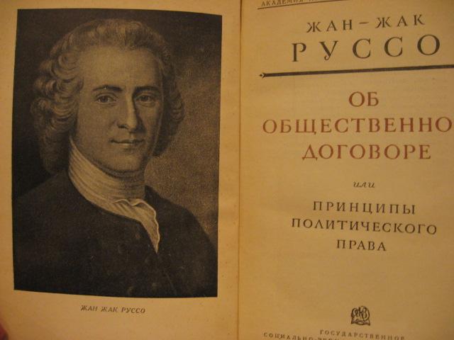 Картинки по запросу руссо об общественном договоре книга