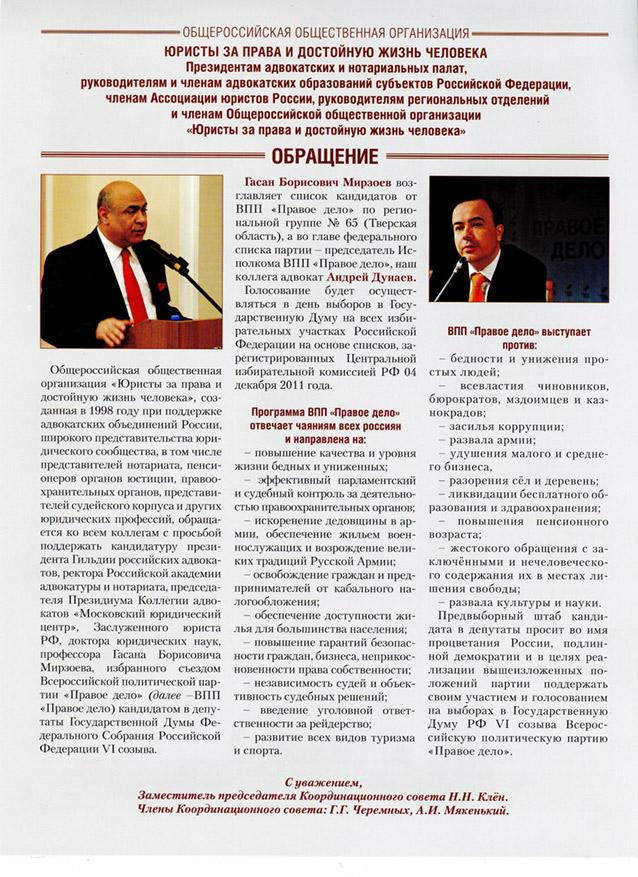 Российский паспорт новый