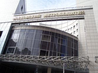 Бухгалтерия метрополитена москвы на проспекте мира смена регистрации у ип